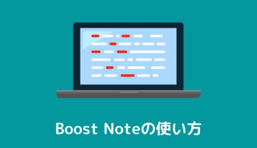 【完全無料】BoostNoteの特徴や使い方を解説