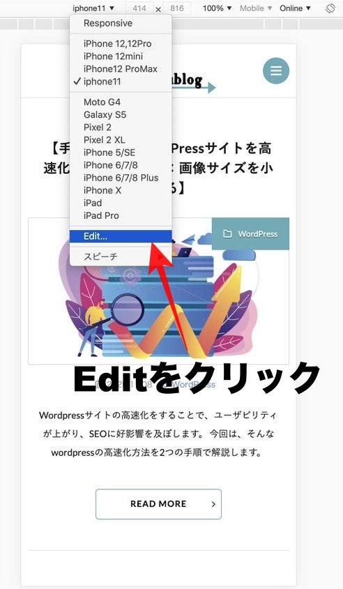 2.「Edit」を押してスマホの追加設定をする