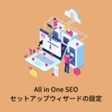 【2021最新】All in One SEOのセットアップウィザードの設定方法
