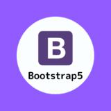 【脱jQuery】Bootstrap5と4の変更点を簡単に解説