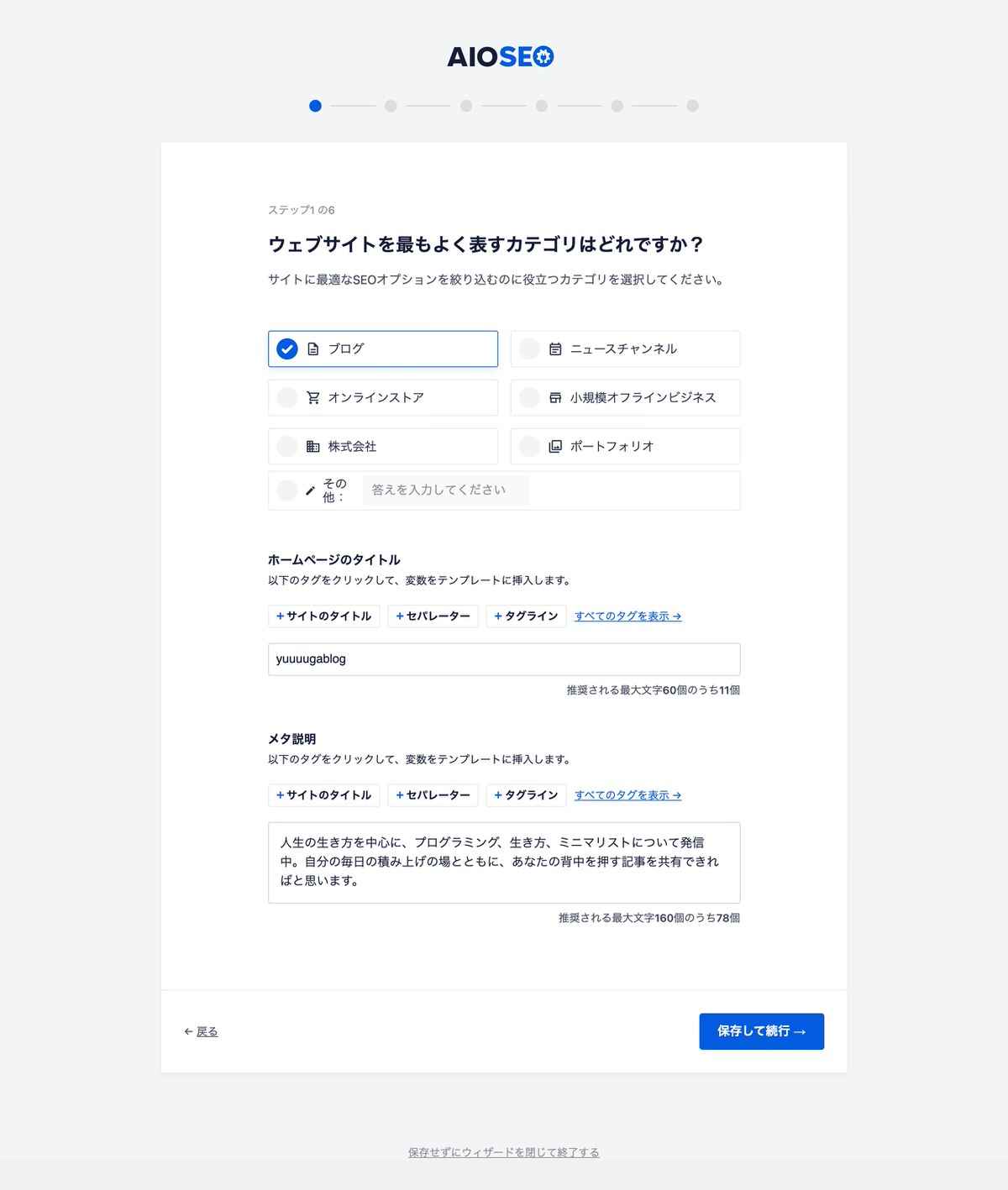 All in One SEOのセットアップウィザードとは?