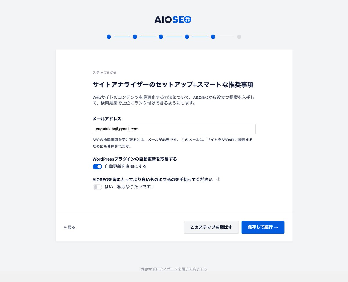 All in One SEO Packのセットアップウィザードのやり方