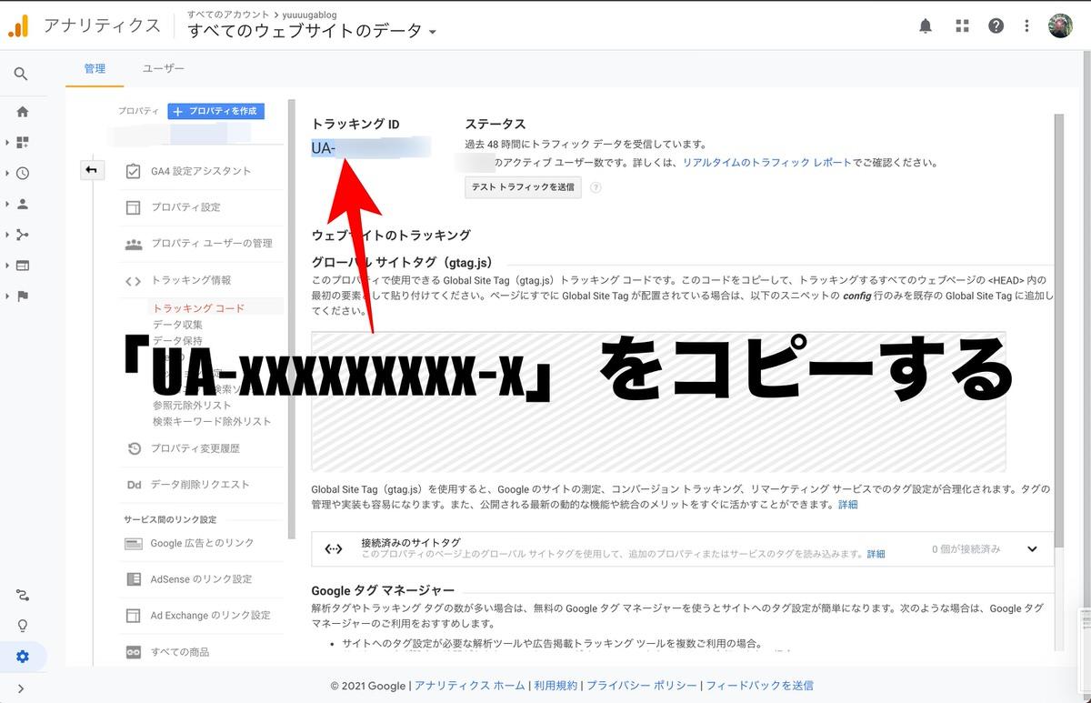新しいAll in One SEOでGoogleアナリティクスを登録する方法