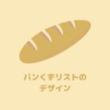 コピペでOK!パンくずリストのデザイン【CSS】