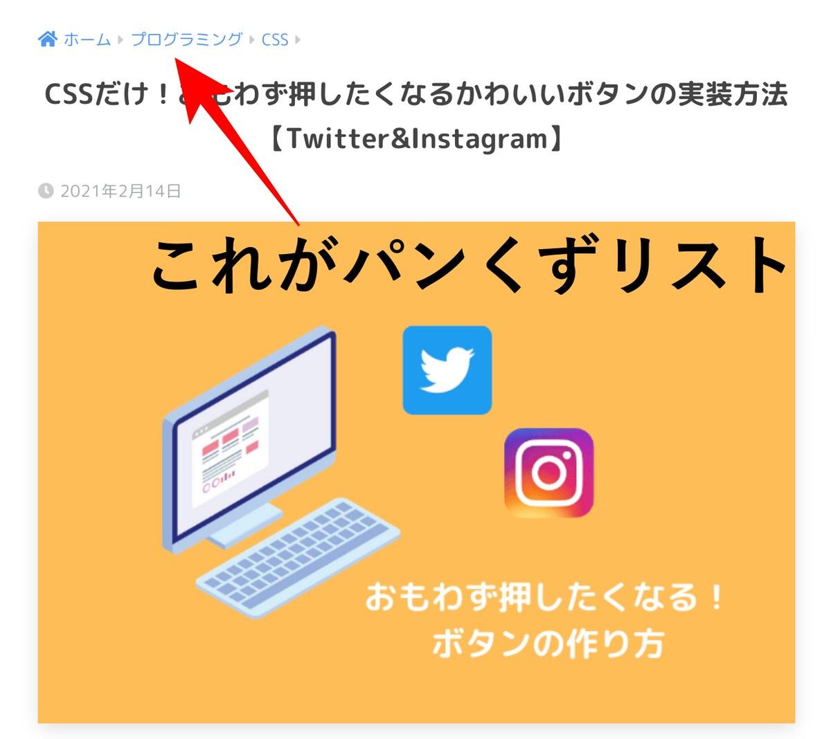 パンくずリストのデザイン【CSS】
