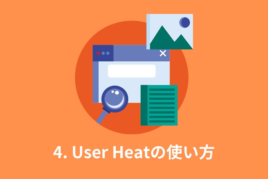 4. User Heatの使い方