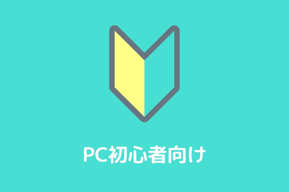 PC初心者向けのウイルス対策ソフト