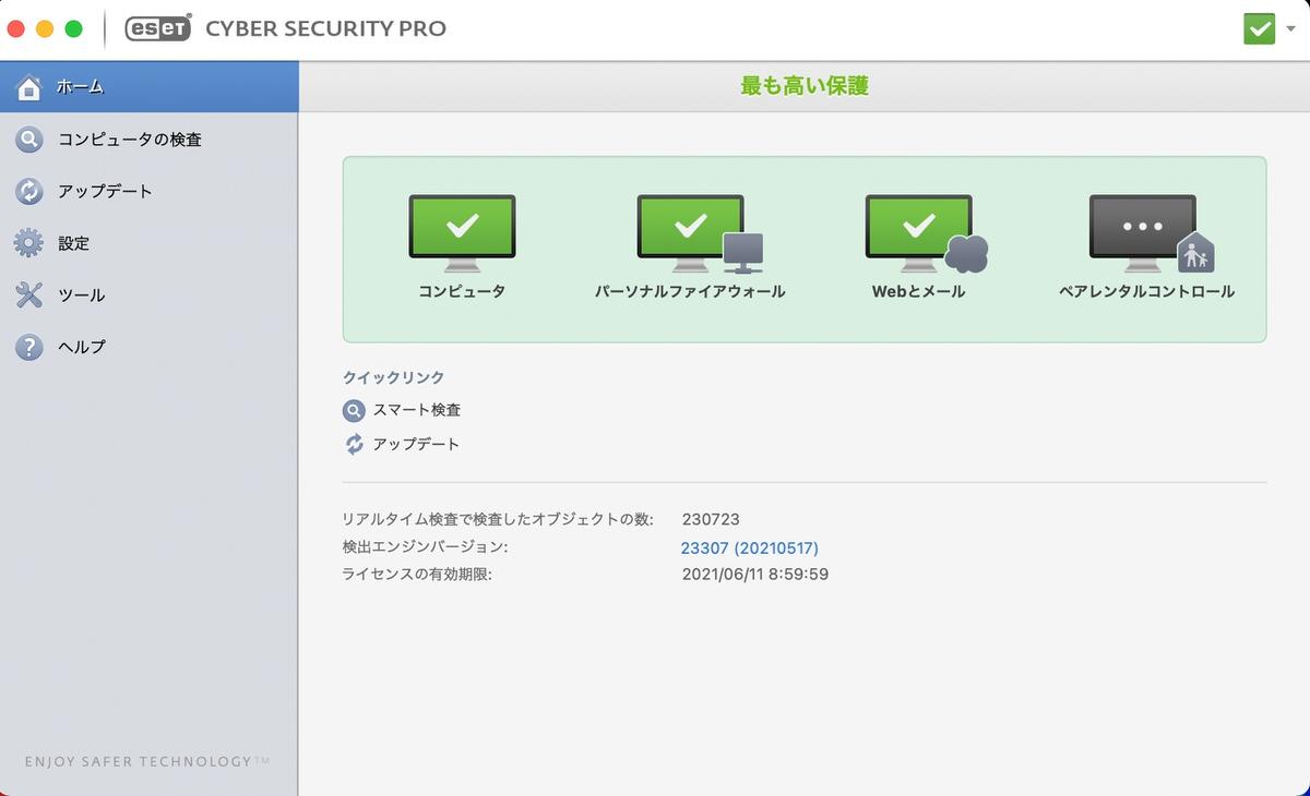 1. ウイルスの検出率が100%&Macにほしい機能が搭載されている